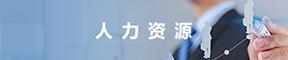 人力(li)資源(yuan)